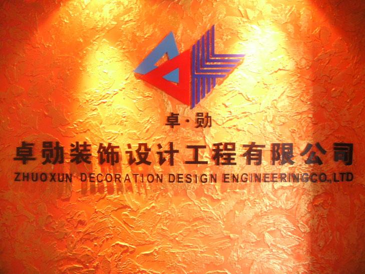 宁波卓勋装饰设计公司