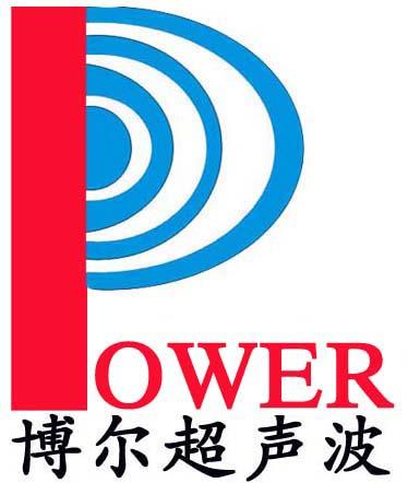 博尔超声波设备有限公司